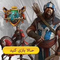 بازی آنلاین ایرانی پارس ایمپریا