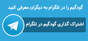 تلگرام گودگیم